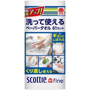 日本製紙クレシア スコッティ ファイン 洗って使えるペーパータオル 61カット 1ロール