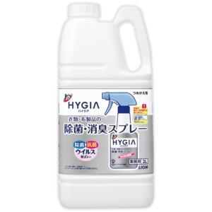 メーカー:ライオン   品番:AKHG2   スプレーするだけで、除菌・抗菌・ウイルス除去。さらに消...