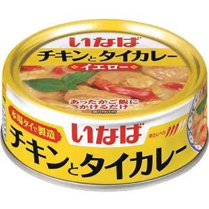 メーカー:いなば食品   品番:293458   カレースパイスの辛さが日本人好みのイエローカレーに...