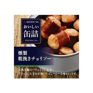 明治屋 おいしい缶詰 燻製粗挽きチョリソー 60g 1缶 tanomail