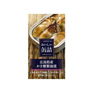 明治屋 おいしい缶詰 広島県産かき燻製油漬 70g 1缶 tanomail