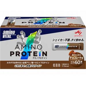 味の素 アミノバイタル アミノプロテイン チョコレート味 1パック(60本)