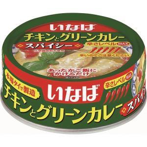 メーカー:いなば食品  品番:570410  本場タイで製造。辛さレベルMAX!スパイシーなグリーン...