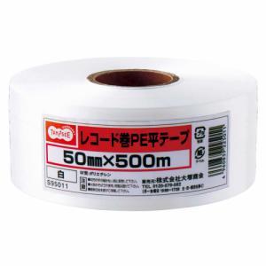 TANOSEE レコード巻PE平テープ 50mm×500m 白 1巻|tanomail
