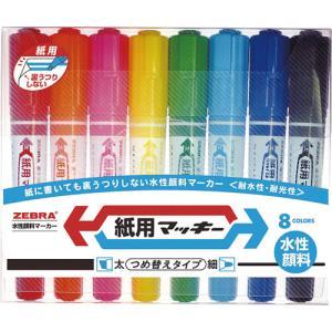 ゼブラ 水性マーカー 紙用マッキー(太+細) 8色(各色1本) WYT5−8C 1パック