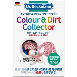 ドクターベックマン ランドリーケア カラー&ダートコレクター 色移り防止シート 1パック(12枚)