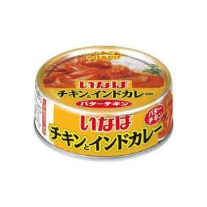 メーカー:いなば食品   品番:235354   バターのコクが楽しめる本格インドカレーにもぴったり...