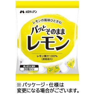 メロディアン パッとそのままレモン 3ml/個 1パック(30個)