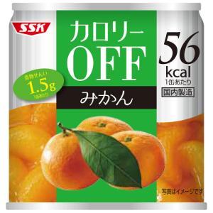 SSK カロリーOFF みかん 185g 1缶...