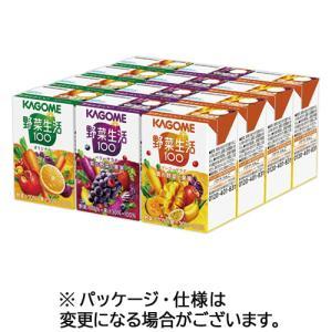 カゴメ 野菜生活100 3種アソート 100ml 紙パック 1ケース(12本:各種4本)|tanomail