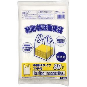 ワタナベ工業 新聞・雑誌整理袋 半透明 NP−52 1パック(30枚)