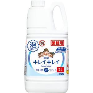 ライオン キレイキレイ 薬用 泡ハンドソープ 無香料 業務用 2L 1個|tanomail