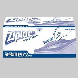 旭化成ホームプロダクツ 業務用ジップロック フリーザーバッグ お徳用 L 1箱(72枚)