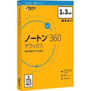 シマンテック ノートン 360 デラックス 1年 3台版 1本