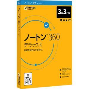 シマンテック ノートン 360 デラックス 3年 3台版 1本