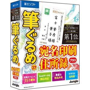 メーカー:ジャングル  品番:JP004692  宛て名面、住所録の作成に特化した年賀状作成ソフト。
