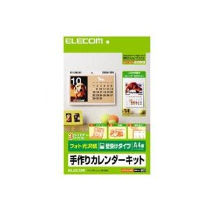 エレコム 手作りカレンダーキット A4横型壁掛...の関連商品6