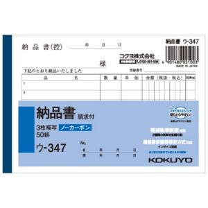 コクヨ NC複写簿(ノーカーボン)3枚納品書(請求付き) A6ヨコ型 6行 50組 ウ−347N 1セット(10冊)|tanomail