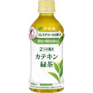 伊藤園 2つの働き カテキン緑茶 350ml ペットボトル 1ケース(24本)
