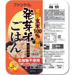 神明 ファンケル発芽米ごはん 160g 1セット(24食:3食×8パック)