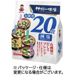 神州一味噌 おみそ汁 お徳用 減塩 5種 1セット(60食:20食×3パック)