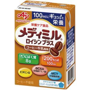 味の素 メディミル ロイシンプラス コーヒー牛乳風味 100ml 1セット(15本) (お取寄せ品)