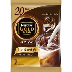 ネスレ ネスカフェ ゴールドブレンド コク深めポーション 甘...