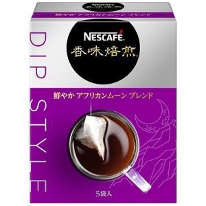 ネスレ ネスカフェ 香味焙煎 鮮やか アフリカンムーンブレンド DIP STYLE 3.4g 1セッ...