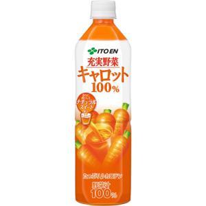 伊藤園 充実野菜 キャロット100% 930g ペットボトル 1ケース(12本)(お取寄せ品)