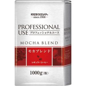 サッポロウエシマコーヒー プロフェッショナルユース モカブレンド 1kg(粉)/袋 1セット(3袋)