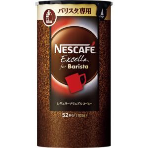 メーカー:ネスレ  品番:429214  【インスタント】コーヒータンクに差し込むだけの簡単・清潔な...