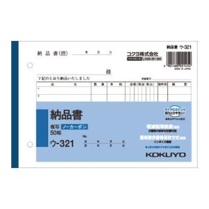 コクヨ NC複写簿(ノーカーボン)納品書 B6ヨコ型 2枚複写 7行 50組 ウ−321N 1セット(10冊)|tanomail