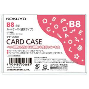 コクヨ カードケース(硬質) B8 再生PET クケ−3008 1パック(40枚)