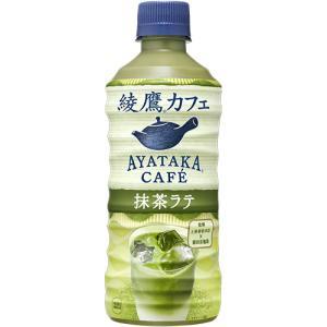コカ・コーラ 綾鷹カフェ 抹茶ラテ 440ml ペットボトル 1ケース(24本)(お取寄せ品)