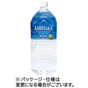 旭産業 ASHITAKA天然水 2L ペットボトル 1ケース(6本)|tanomail