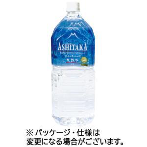 旭産業 ASHITAKA天然水 2L ペットボトル 1セット(24本:6本×4ケース)|tanomail