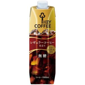キーコーヒー リキッドコーヒー 天然水 無糖(テトラプリズマ) 1L 1セット(24本:6本×4ケー...