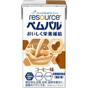 ネスレ リソース・ペムパル コーヒー味 125ml 1セット(24本) (お取寄せ品)