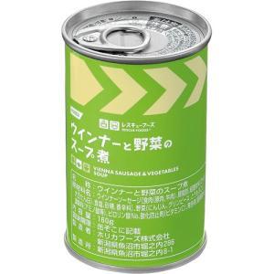 ホリカフーズ レスキューフーズ ウインナーと野菜のスープ煮 1セット(24缶) (お取寄せ品)