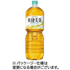 メーカー:コカ・コーラ   品番:ソウケンビチヤ 2L   植物素材のいいものたっぷり。12種類の素...