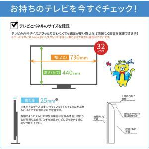 液晶テレビ保護パネル ブルーライトカット 32型 32インチ ベルト付 カット率44.73% 液晶テレビ 保護 パネル 2mm厚 32MBL4 tanonmasuwa 12