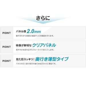 液晶テレビ保護パネル ブルーライトカット 32型 32インチ ベルト付 カット率44.73% 液晶テレビ 保護 パネル 2mm厚 32MBL4 tanonmasuwa 06