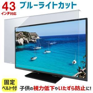 液晶テレビ保護パネル ブルーライトカット 43型 43インチ ベルト付 カット率44.73% 液晶テレビ 保護 パネル 2mm厚 43MBL4|tanonmasuwa