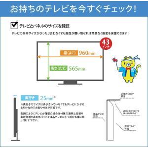 液晶テレビ保護パネル ブルーライトカット 43型 43インチ ベルト付 カット率44.73% 液晶テレビ 保護 パネル 2mm厚 43MBL4|tanonmasuwa|12