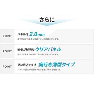 液晶テレビ保護パネル ブルーライトカット 43型 43インチ ベルト付 カット率44.73% 液晶テレビ 保護 パネル 2mm厚 43MBL4|tanonmasuwa|06