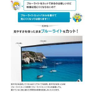 液晶テレビ保護パネル ブルーライトカット 43型 43インチ ベルト付 カット率44.73% 液晶テレビ 保護 パネル 2mm厚 43MBL4|tanonmasuwa|07