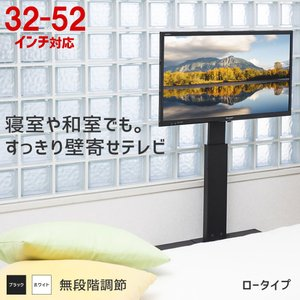 テレビスタンド 壁寄せ テレビ台 テレビボード ロータイプ 32-52型 OCF-550LG ガススプリングタイプ|tanonmasuwa