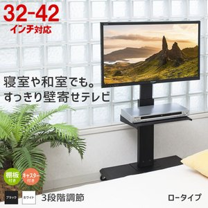 テレビスタンド 壁寄せ テレビ台 テレビボード ロータイプ 32-42型 ≪棚板+キャスター付き≫ OCF-550L ノーマルタイプ|tanonmasuwa