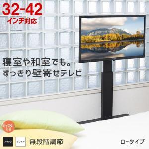 テレビスタンド 壁寄せ テレビ台 テレビボード ロータイプ 32-42型 ≪キャスター付き≫ OCF-550LG ガススプリングタイプ|tanonmasuwa