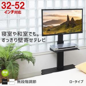 テレビスタンド 壁寄せ テレビ台 テレビボード ロータイプ 32-52型 ≪棚板付き(1枚)≫  OCF-550LG ガススプリングタイプ|tanonmasuwa